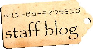 ヘルシービューティフラミンゴ スタッフブログ