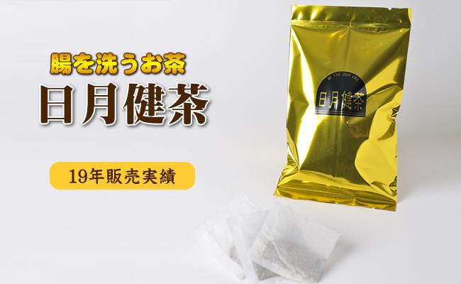 日月健茶の通販