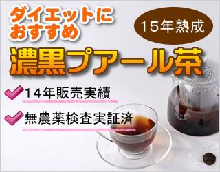 ダイエットにおすすめ。15年熟成の濃黒プアール茶