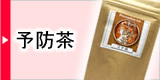 予防茶・健康美容