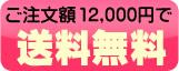 ご注文額12000円で送料無料